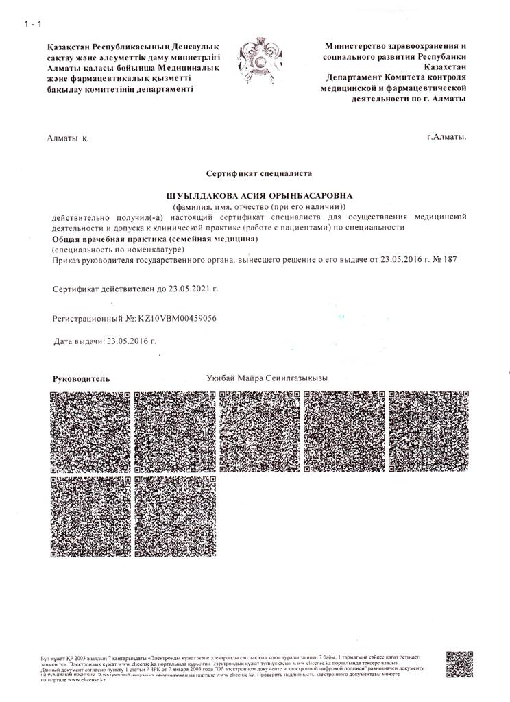 shuldakova-asyia-sertificate1