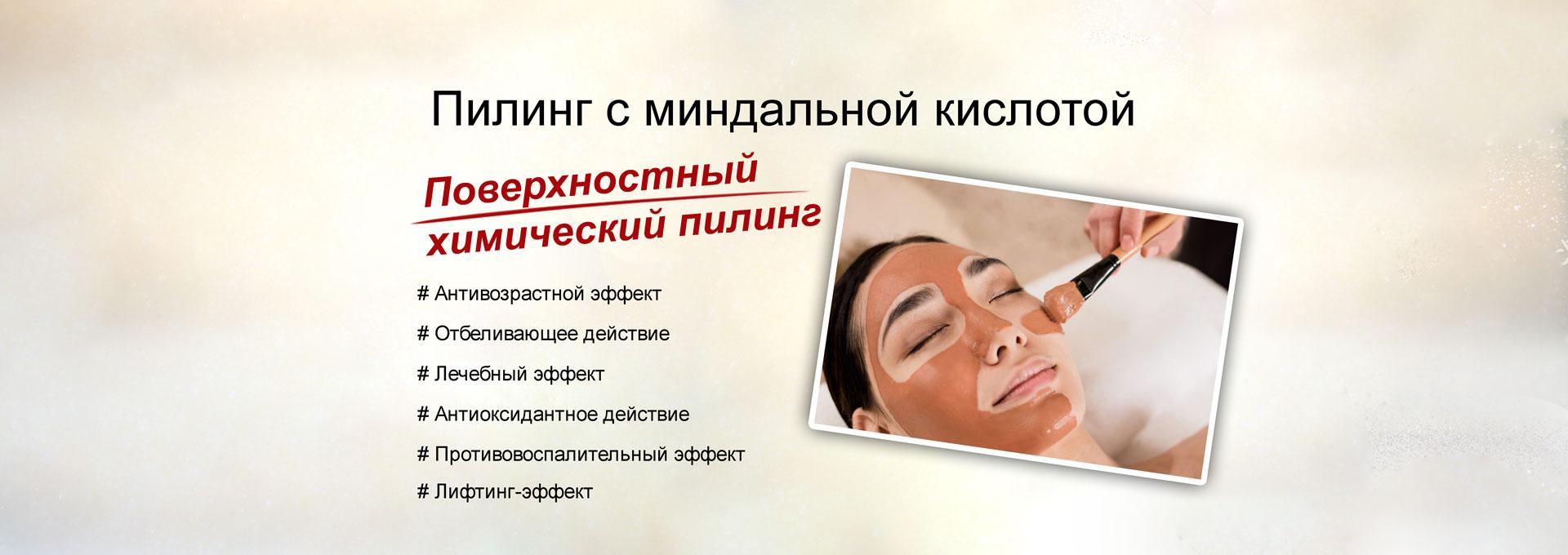Миндальный пилинг, миндальный пилинг для лица, поверхностный пилинг, поверхностный пилинг лица, фруктовые кислоты, маска с фруктовыми кислотами, пигментные пятна, пигментные пятна на лице, удаление пигментных пятен, пигментные пятна на лице как избавиться, как убрать пигментные пятна, удаление пигментных пятен на лице, отбеливающий пигментные пятна, как избавиться от пигментных пятен, против пигментных пятен, очищение кожи, очищение кожи лица, омоложение кожи, ретинол, ретинола ацетат, ретинол для лица, лифтинг эффект, омоложение, омоложение лица, омоложение алматы, омоложение кожи, омоложение лица в алматы, омоложение лица в алматы, подтяжка лица, алматы подтяжка лица, подтяжка кожи лица, подтяжка лица цена, проблемная кожа, проблемная кожа лица, жирная проблемная кожа, уход за проблемной кожей