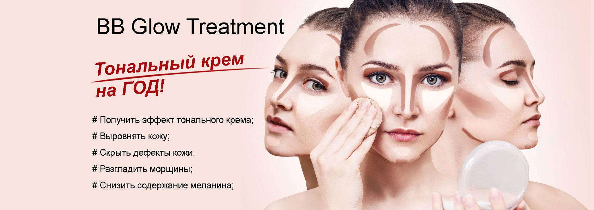 Bb glow treatment, тональный крем на год, тональный крем на 1 год, тональный крем, тональный крем кожи, тональный крем алматы, тональный крем для сухой кожи, лучший тональный крем, тональный крем для сухой, тональный крем для лица, тональный крем bb, лучший крем для тональной кожи, корейский тональный крем, эффект тонального крема, тональный крем для проблемной, тоналка, тоналка на год, жирная кожа, жирная кожа лица, жирная проблемная кожа, сухая жирная кожа, жирная кожа что делать, жирная комбинированная кожа, уход за жирной кожей, веснушки, веснушки на лице, как избавиться от веснушек, круги под глазами, темные круги под глазами, черные круги под глазами, темные круги под глазами у женщин, синие круги под глазами, красные круги под глазами, как убрать круги под глазами, пигментные пятна, пигментные пятна на лице, удаление пигментных пятен, пигментные пятна на лице как избавиться, как убрать пигментные пятна, удаление пигментных пятен на лице, отбеливающий пигментные пятна, как избавиться от пигментных пятен, против пигментных пятен, как убрать пигментные пятна на лице, лазерное удаление пигментных пятен, лечение пигментных пятен, пигментные пятна на лице причины и лечение, купероз, купероз на лице, купероз лечение, как лечить купероз, купероз кожи, постакне, рубцов постакне, рубцы постакне, регенерация кожи