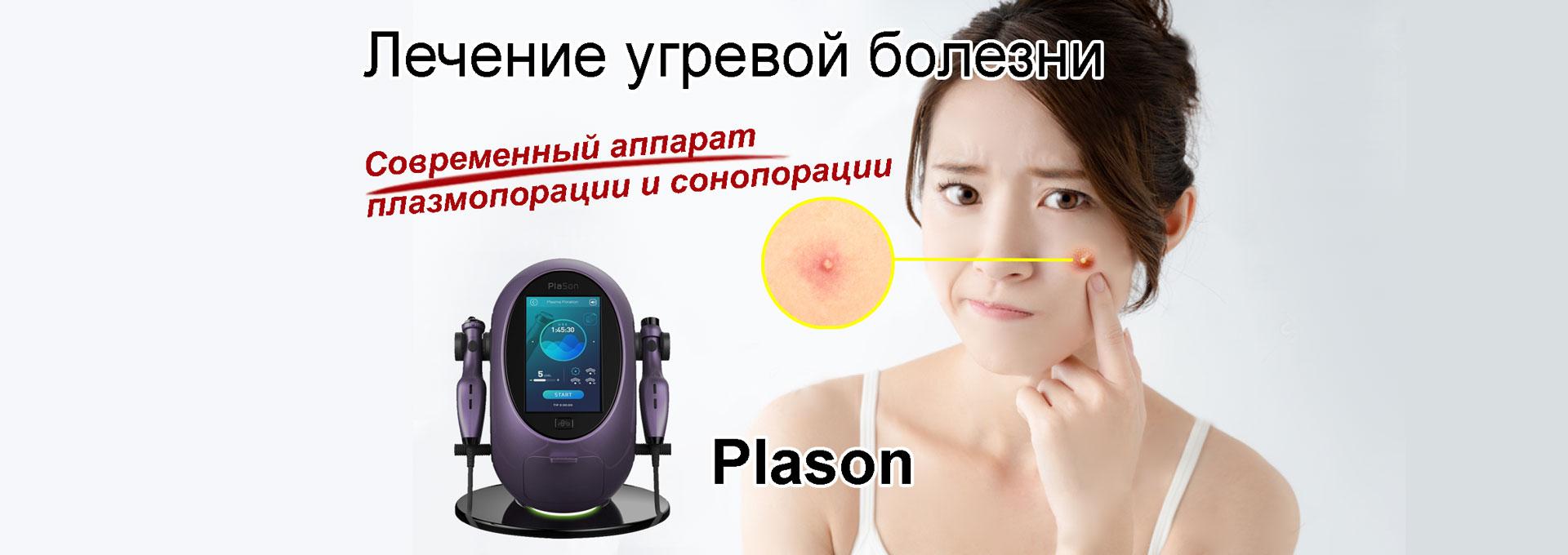 Acne-treatment-koreanmed-almaty-plason