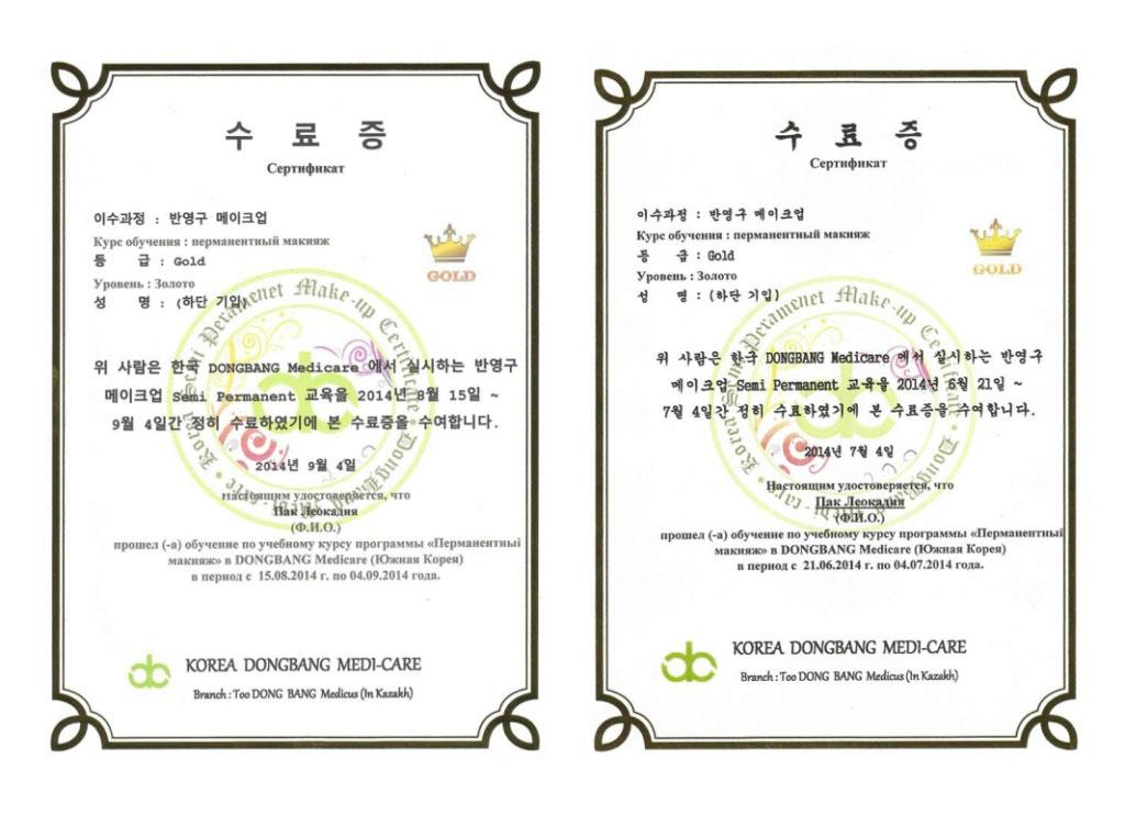 Pak-leokadiya-sertificate